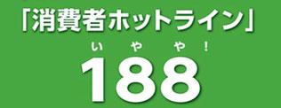 消費者ホットライン188