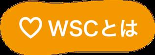 WSCとは