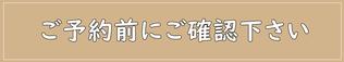 福島市整体,カイロプラクティックのルーシーズライフです、ご予約の前にご確認ください。