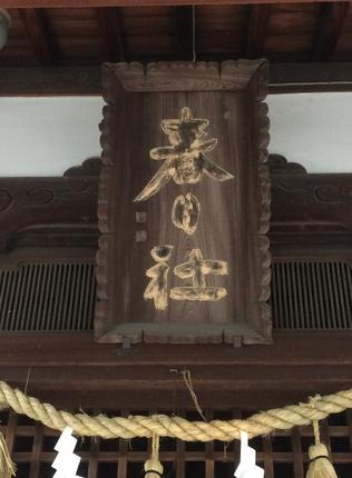 春日神社(筆者撮影)