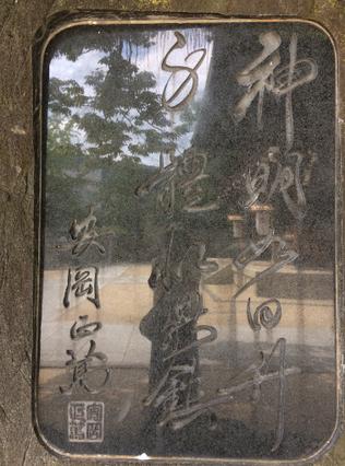 石切神社 安岡正篤先生の碑(筆者撮影)