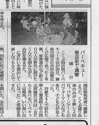 南日本新聞2012年10月31日