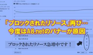 「ブロックされたリソース再び…今度はA8.netのバナーが原因」のバナー画像