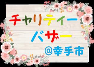 チャリティー|寄付|遺品整理|買取|片付け|家財処分|不用品回収|埼玉|東京|茨城|栃木|群馬