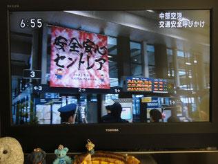 2013/4/8中部国際空港セントレアNHK放送