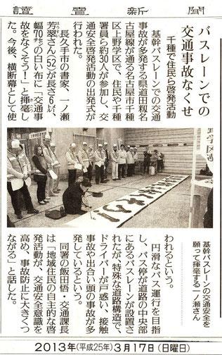 2013/3/17読売新聞