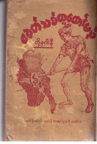 """Rückseite eines Nagani-Buches über Lenin. Der Text unter dem Bild heißt: """"Wir Roter Drache - werden eine neue Ära bauen"""" und """"Lies Nagani, dann bist du modern!"""""""