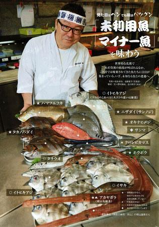 未利用魚 積極利用 寿司屋