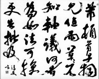 calligraphy lesson tokyo 渋谷 書道教室 art