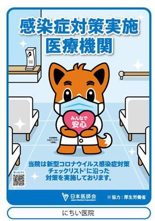 感染症対策実施医療機関