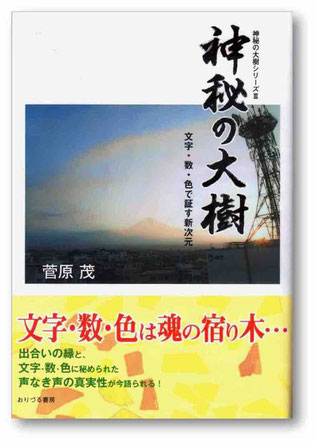 書籍『神秘の大樹 第三巻 文字・かず・いろであかす新次元』の詳細・閲覧ページにリンクしています