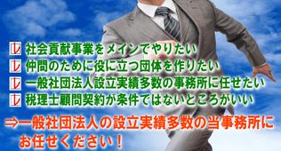 名古屋の一般社団法人の設立