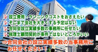 名古屋の合同会社の設立