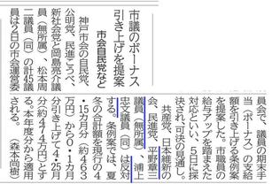 12月3日神戸新聞より