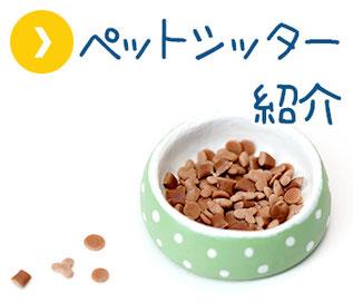 ペットシッター紹介