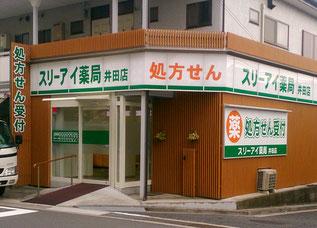 スリーアイ薬局 井田店様