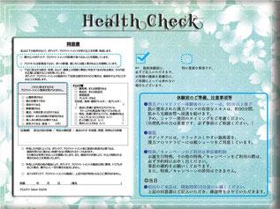 漢方アロマ 健康チェック