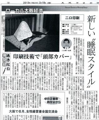 大阪日日新聞 2013/2/19