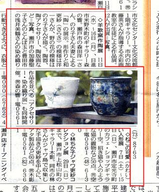 「アクセサリー・染め織り展」「和更紗と野の花の文様」6/11~6/16