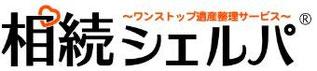 【東京・名古屋・大阪】相続した不動産の名義変更(司法書士)や相続税申告(税理士)のことなら、相続シェルパ®名古屋