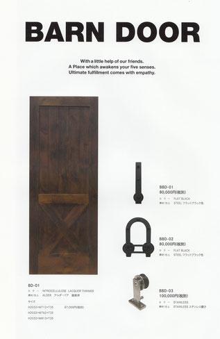 古材のスライドドア