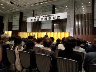 ザ・プリンスパークタワー東京での中央表彰式