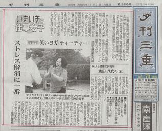夕刊三重2019年5月21日掲載