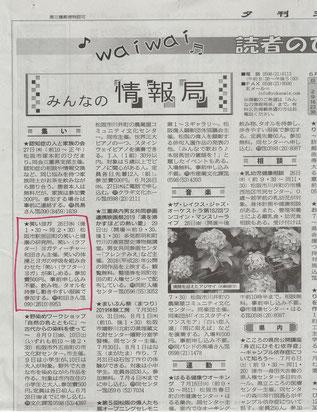 夕刊三重2019年6月24日掲載