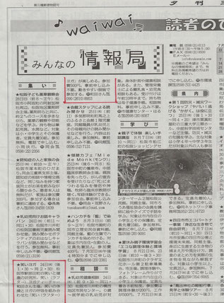 夕刊三重2019年7月22日掲載