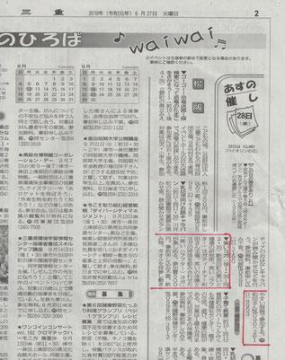 夕刊三重松阪笑いヨガくらぶ20190827掲載