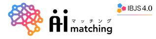 AIマッチング IBJS 4.0