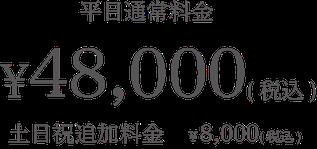 平日通常料金:48,000円(税込)・土日祝追加料金:8,000円(税込)