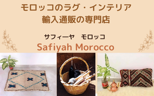 saafiyah morocco 通販shopでモロッカンインテリアを始めよう♡
