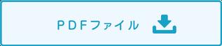 エクセルデータのダウンロードボタン