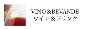 Vino&Bevande ワインとドリンク、