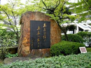 末川博・名誉総長のことば「未来を信じ 未来に生きる」は今も衣笠キャンパスに刻まれている