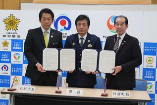 覚書に署名した(左から)中山市長、与那嶺署長、西大舛町長=15日、八重山署