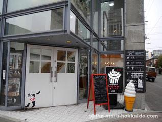 ドッグカフェ モフモフガーデンマルヤマ mofmofgarden トリミングサロン