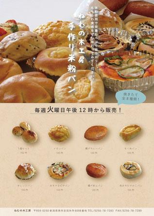 ねむの木工房米粉パン