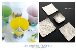 夏のTable Wear  ~色で魅せる~  鎌倉漆工房いいざさ