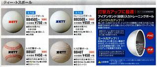 ゼット アイアンサンド入りトレーニングボール BB450S   BB350S