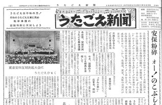 「うたごえ新聞」1960年5月11日付 第1面