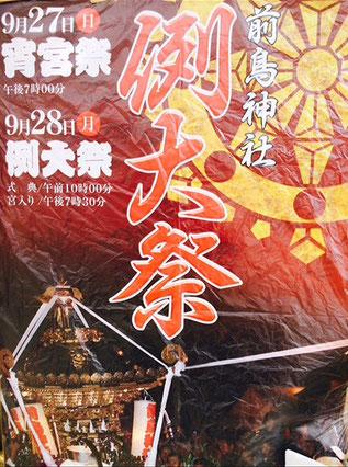 平成27年9月28日(月):前鳥神社例大祭