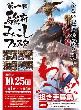 平成27年10月25日(日):第一回駿府みこしフェスタ
