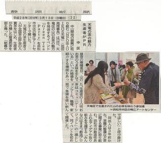 平成28年3月13日(日)付 静岡新聞22面