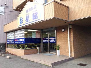東広島の塾、彩星館
