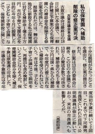 減額修正を報じる朝日新聞(12月19日)