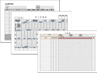 工程表・精算表作成講座 見本