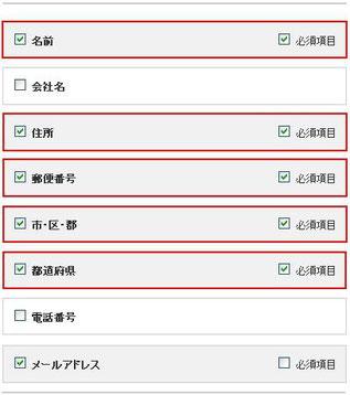 注文フォーム編集画面
