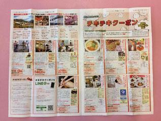 佐倉東・酒々井版 地域新聞 チキチキクーポン写真